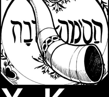 Observing Yom Kippur